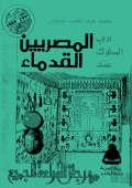 اداب السلوك عند المصريين القدماء