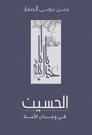 الحسين في وجدان الامة