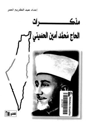 مذكرات الحاج محمد امين الحسيني