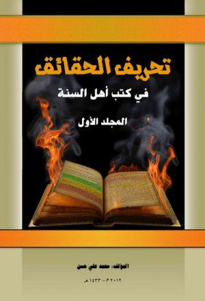 تحريف الحقائق في كتب اهل السنة