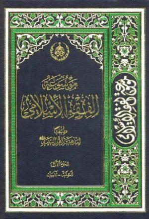 موسوعة الفقه الاسلامي طبقأ لمذهب اهل البيت عليهم السلام