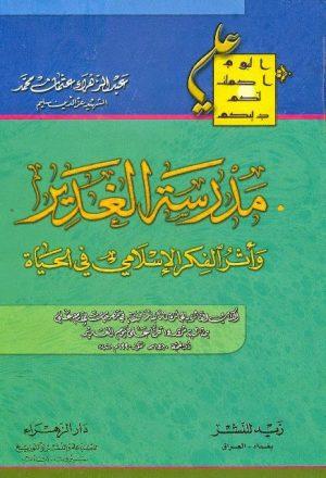 مدرسة الغدير واثر الفكر الاسلامي في الحياة