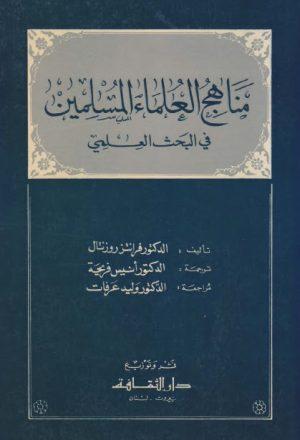 مناهج العلماء المسلمين في البحث العلمي