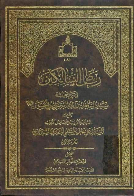 رياض السالكين في شرح صحيفة سيد الساجدين