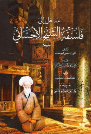 مدخل الى فلسفة الشيخ الاحسائي ويليه كشف الحجب