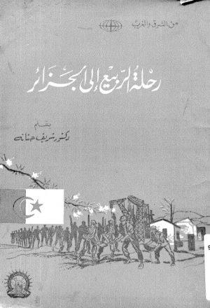 رحلة الربيع الى الجزائر