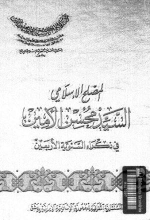 المصلح الاسلامي السيد محسن الامين في ذكراه السنوية الاربعين