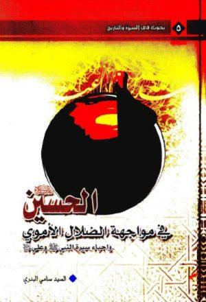 الحسين عليه السلام في مواجهة الضلال الاموي واحياء سيرة النبي صلى الله عليه واله وعلي عليه السلام