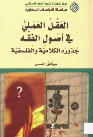 العقل العلمي في اصول الفقه جذوره الكلامية والفلسفية