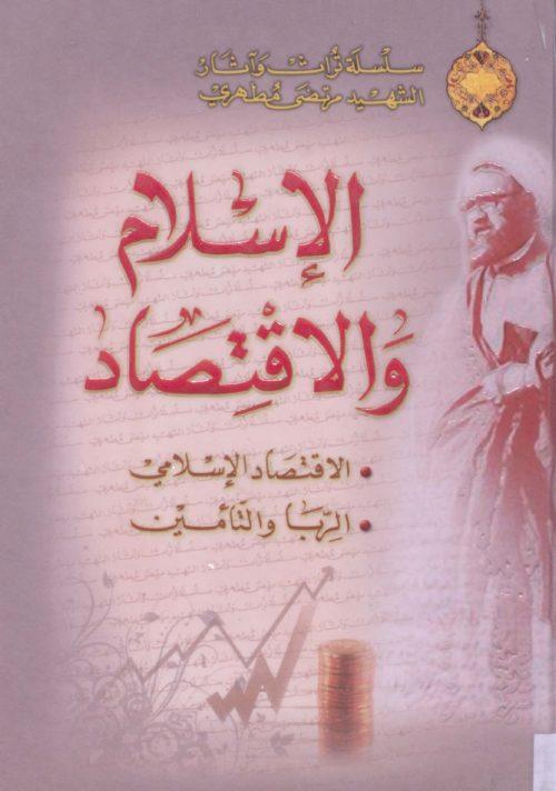 الاسلام والاقتصاد سلسلة تراث واثار الشهيد مرتضى مطهري