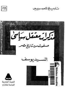 مذكرات معتقل سياسي صفحة من تاريخ مصر