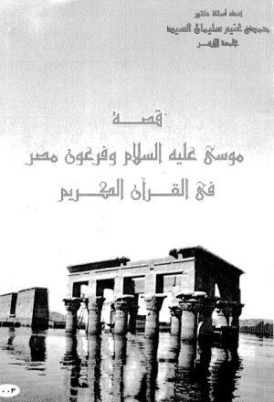 قصة موسى عليه السلام وفرعون مصر في القران الكريم