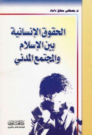 الحقوق الانسانية بين الاسلام والمجتمع المدني