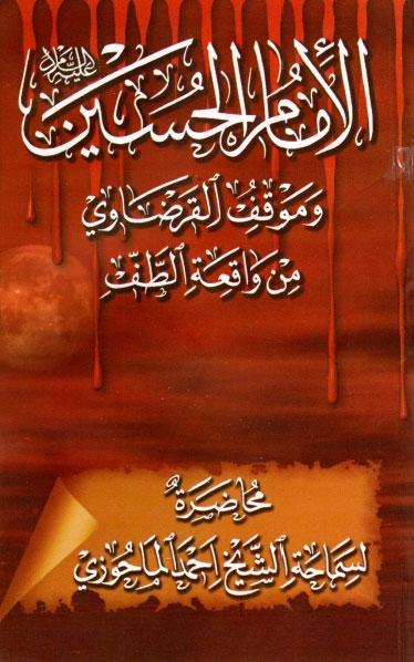 الامام الحسين عليه السلام وموقف القرضاوي من واقعة الطف