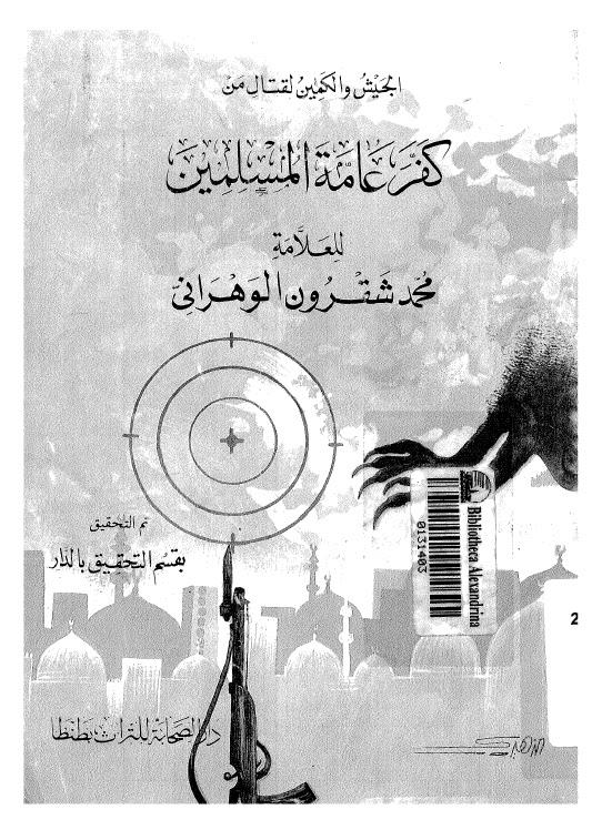 الجيش والكمين لقتال من كفر عامة المسلمين