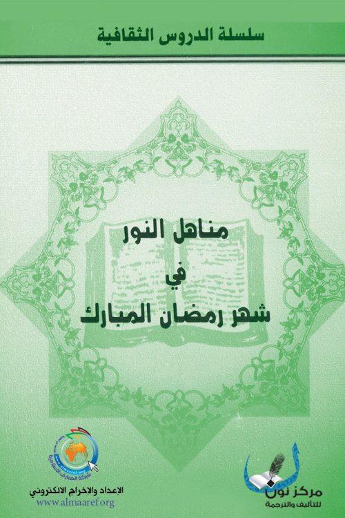 مناهل النور في شهر رمضان المبارك