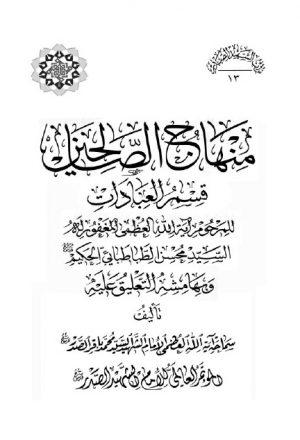 منهاج الصالحين العبادات والمعاملات للسيد محسن الحكيم وبهامشه تعليق السيد محمد باقر الصدر