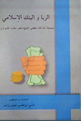 الربا والبنك الاسلامی