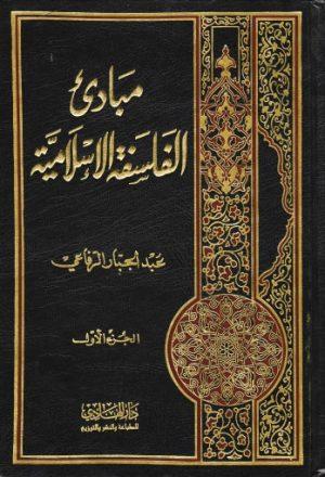 مبادئ الفلسفة الاسلامية