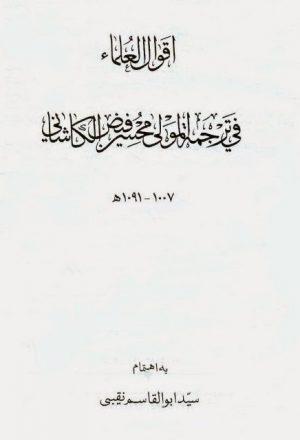 اقوال العلماء في ترجمة المولى محسن فيض الكاشاني