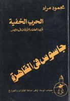 جاسوس في القاهرة