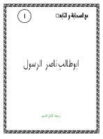ابو طالب ناصر الرسول