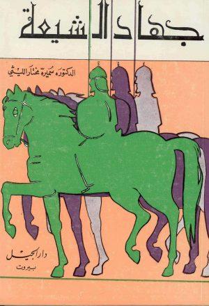 جهاد الشيعة في العصر العباسي الاول