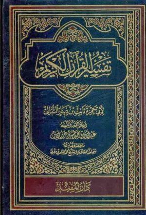 تفسير القران الكريم لابي حمزة ثابت بن دينار الثمالي