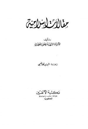 مقالات اسلامية