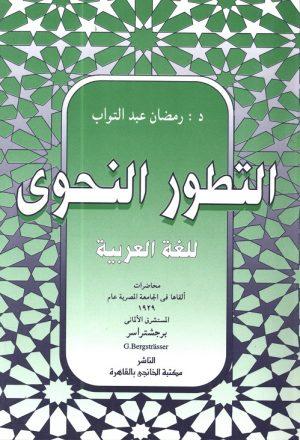 التطور النحوي للغة العربية