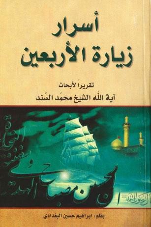 اسرار زيارة الاربعين تقريرا لابحاث أية الله الشيخ محمد السند