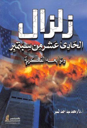 زلزال الحادي عشر من سبتمبر وتوابعه الفكرية