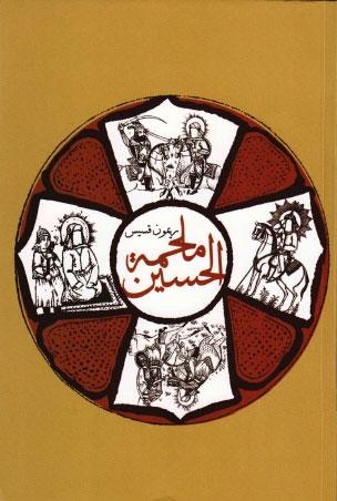 ملحمة الحسين