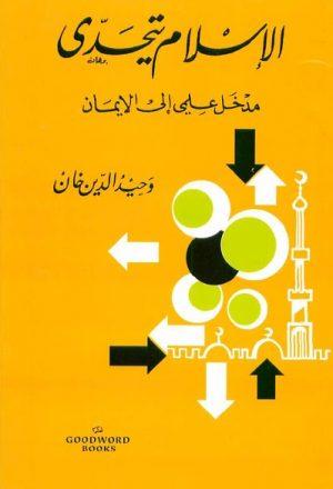 الاسلام يتحدى مدخل علمي الى الايمان