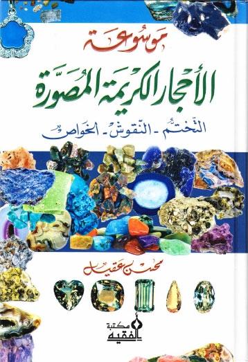 موسوعة الاحجار الكريمة المصورة التختم - النقوش - الخواص