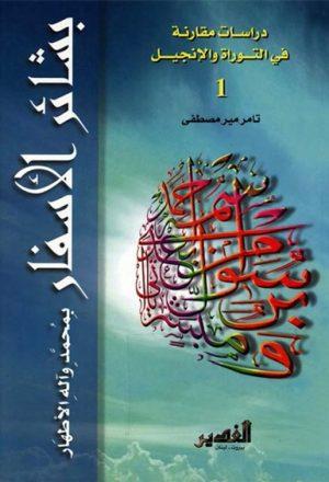 بشائر الاسفار بمحمد واله الاطهار دراسات مقارنة في التوراة والانجيل