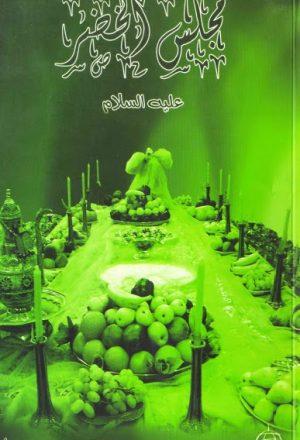مجلس الخضر عليه السلام