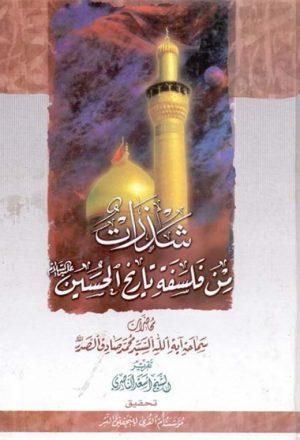 شذرات من فلسفة تاريخ الحسين عليه السلام