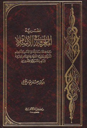 نظرية المعرفة في الاسلام