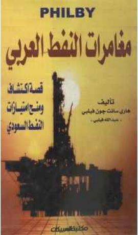 مغامرات النفط العربى