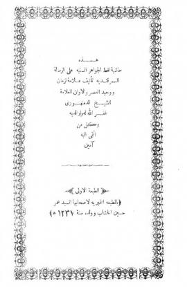 حاشية لقط الجواهر السنية على الرسالة السمرقندية