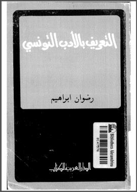 التعريف بالأدب التونسي
