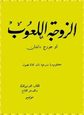 الزوجة اللعوب - كوميديا مسرحية ذات ثلاثة فصول