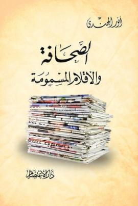 الصحافة والأقلام المسمومة
