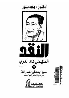 النقد المنهجي عند العرب