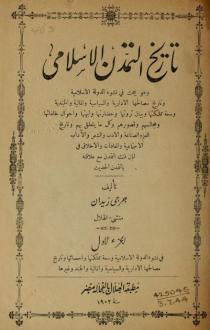 تاريخ التمدن الاسلامي - الجزء الأول