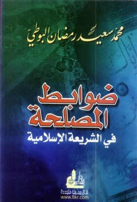 ضوابط المصلحة في الشريعة الإسلامية