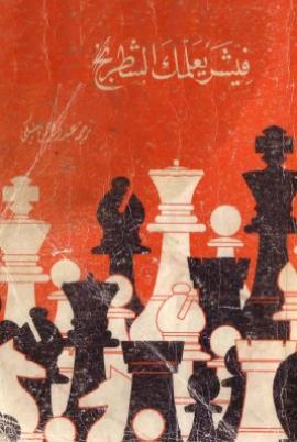 فيشر يعلمك الشطرنج
