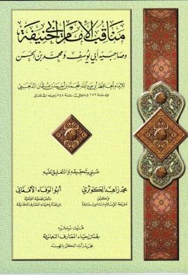 مناقب الإمام أبي حنيفة وصاحبيه أبي يوسف ومحمد بن الحسن
