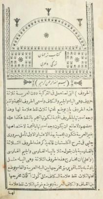 كتاب الترجمان التركي والعربي